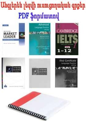 Անգլերեն լեզվի ուսուցողական գրքեր PDF և CD ֆորմատով