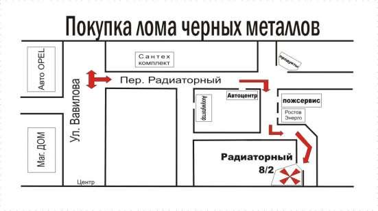 Металлолом по отличным ценам покупаем в Ростове-на-Дону Фото 2