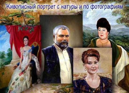 Портрет в Москве Фото 1
