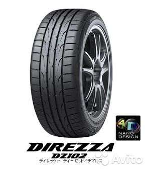 Новые шины дунлоп 195/55 R15 DZ102