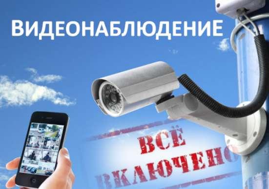 Видеонаблюдение. Домофоны. Сигнализации GSM. Цена-качество.