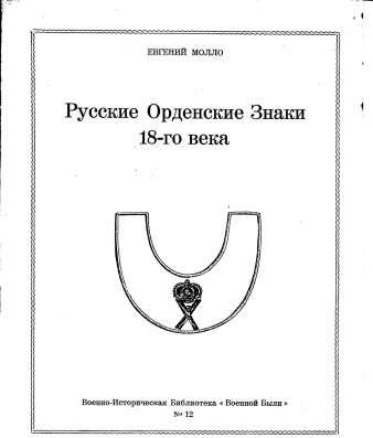 Молло «Русские Орденские Знаки 18-го века». Париж 1968