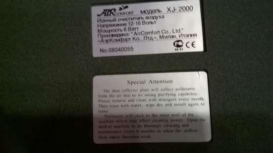 Продам ионизатор воздуха в Благовещенске Фото 1