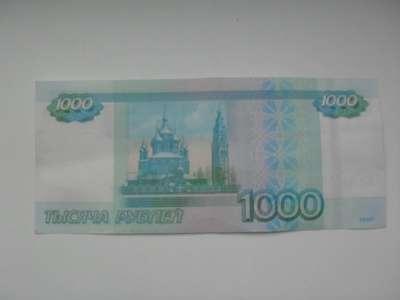 Банкнота 1000 Рублей 1997 год Красивый номер