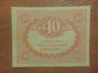Банкнота Керенки 40 Рублей 1917 год Россия