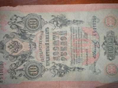 Старинные бумажные деньги в Чебоксарах Фото 4