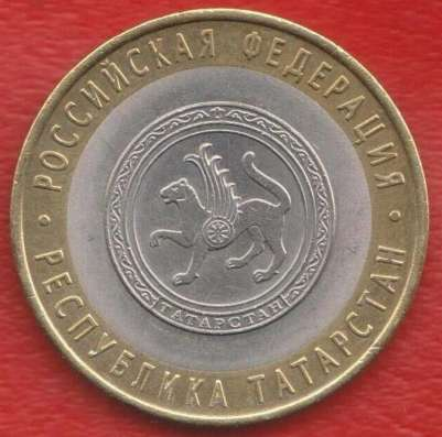 10 рублей 2005 СПМД Республика Татарстан
