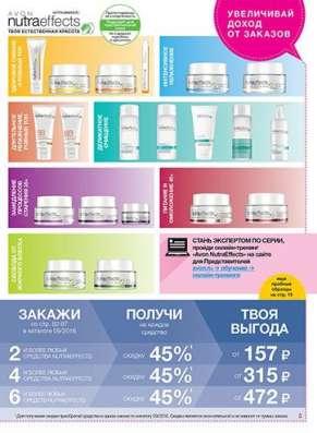 ПРОДУКЦИЯ AVON-парфюм, крема, бижутерия