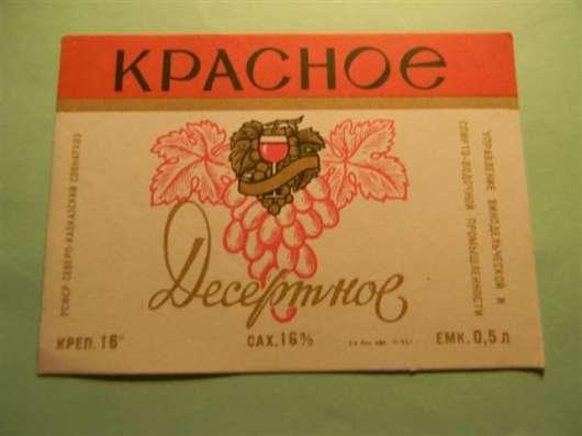 Винные этикетки. СЕВЕРО-КАВКАЗ. СОВНАРХОЗ и КУБАНЬВИНО, 7 шт в г. Ереван Фото 3