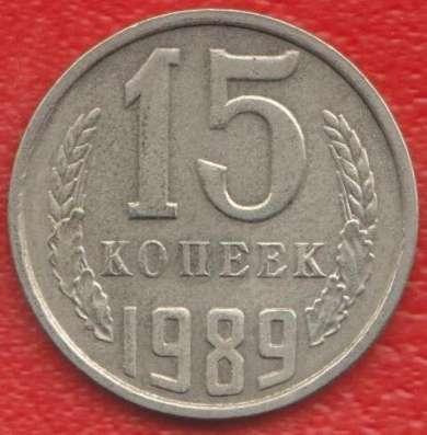 СССР 15 копеек 1989 г.