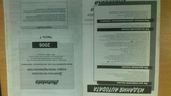 Литература по диагностическим кодам неисправностей в г. Ноябрьск Фото 2