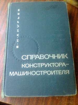 Книги в твёрдом переплете, энциклопедического формата в г. Днепропетровск Фото 2