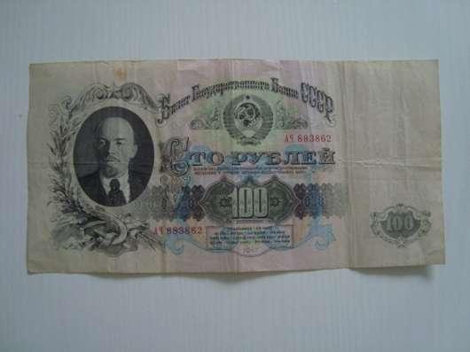 100 рублей 1947