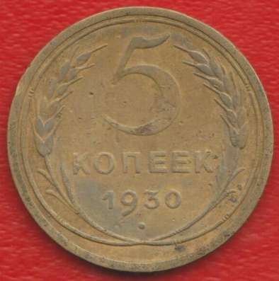 СССР 5 копеек 1930 г