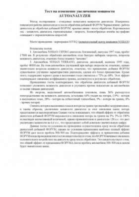 Автокосметика ФОРУМ Форум-В