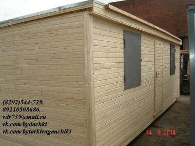 Вагончик (бытовка) деревянная цена 41000