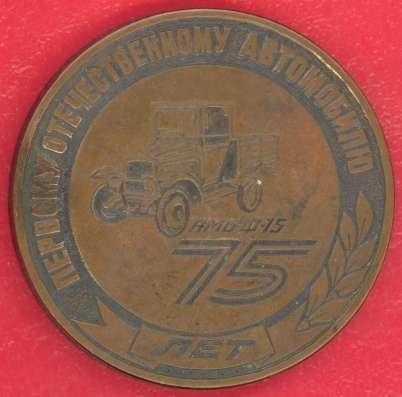 75 лет первому отечественному автомобилю АМО Ф-15