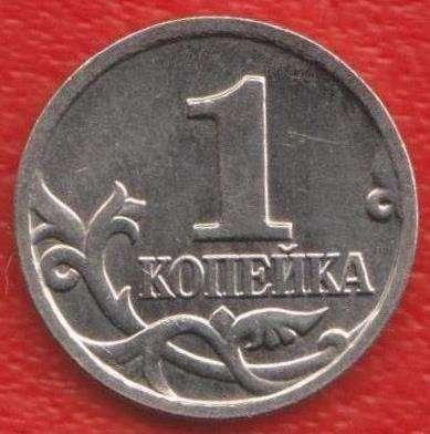 Россия 1 копейка 2001 г. М