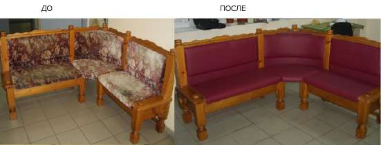 Ремонт и перетяжка мягкой мебели в Омске Фото 1