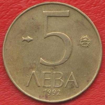 Болгария 5 лев 1992 г