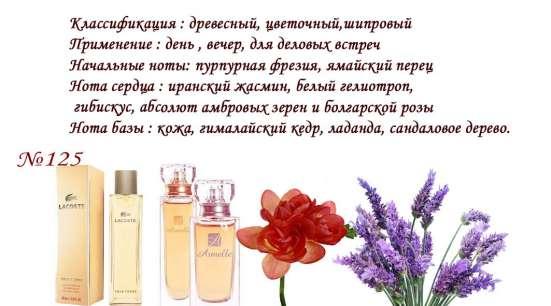 Номерные Духи-стойкие, направление известных брендов в Краснодаре Фото 4