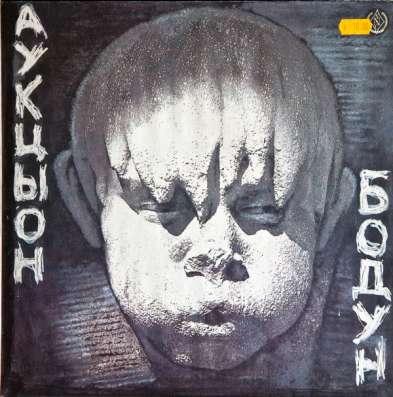 Аукцыон - Бодун