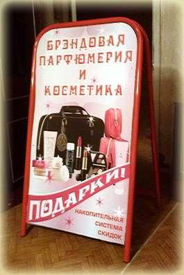 Штендер или выносная реклама (раскладушка) в Пензе Фото 4