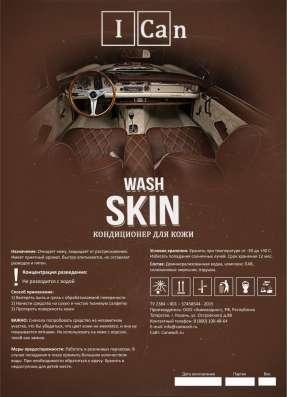 I CAN SKIN - кондиционер для кожи