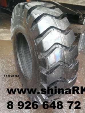 автомобильные шины Armour 17.5-25 L3-E3
