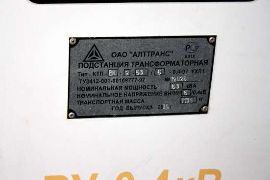 Новая, подстанция трансформаторная КТПН–ВК-2-63-10(6)/0.4-УХ