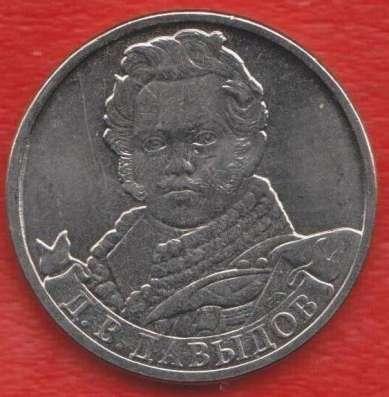 Россия 2 рубля 2012 Давыдов Война 1812 г