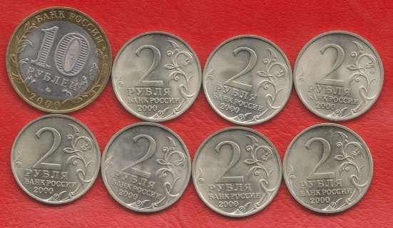 Россия набор монет из 8 монет 2000 г 55 лет Победы