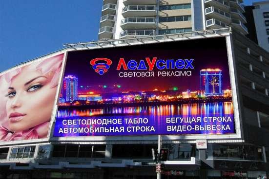 Бегущая строка видеоэкраны изготовление в г. Ижевск