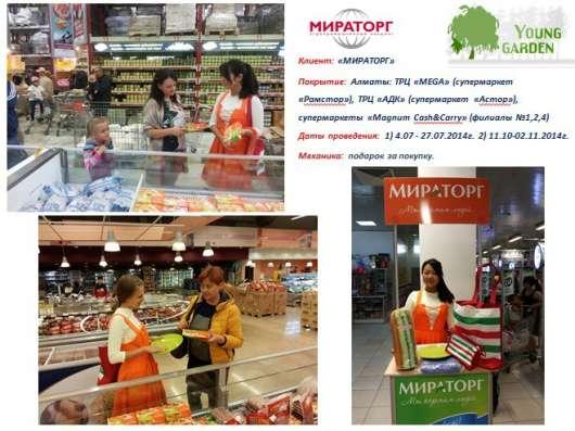 Промо Агенство, BTL, хенгеры, лифлетинг, тайный покупатель в г. Алматы Фото 4
