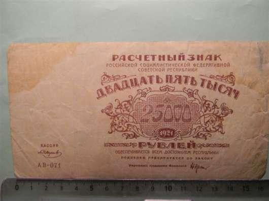 Расчетные знаки РСФСР 1921 года 10 штук в г. Ереван Фото 1