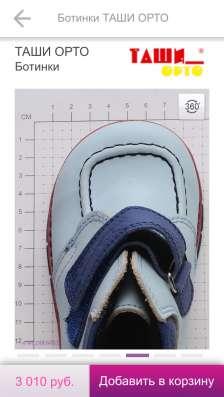 Ортопедические детские ботиночки