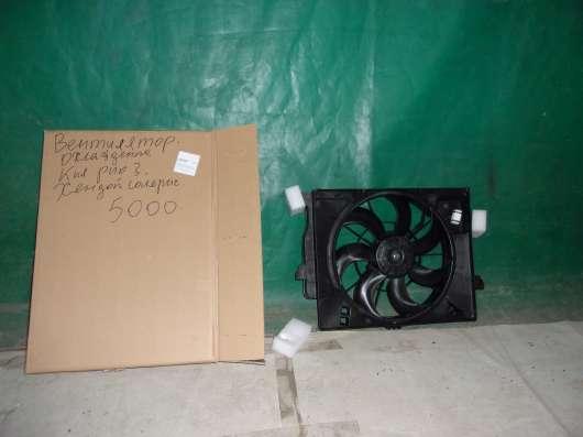 Вентилятор Kia Rio 3 Hyundai Solaris