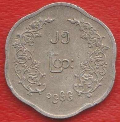 Бирма 25 пья 1966 г.