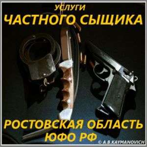 Услуги частного детектива в Ростове-на-Дону и Южном округе России. Фото 4