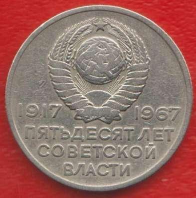СССР 20 копеек 1967 г 50 лет Советской власти