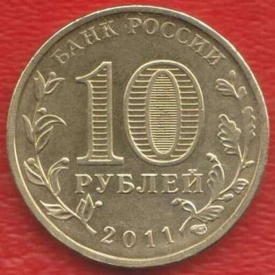 10 рублей 2011 Белгород ГВС