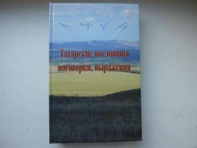 """Книга """"Татарские пословицы"""" в Екатеринбурге Фото 3"""