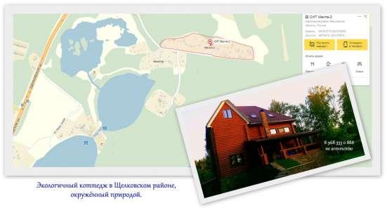 Усадьба в Щёлковском районе