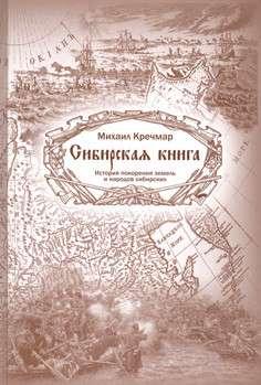 Сибирская книга История покорения земель и народов в Москве Фото 1