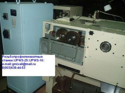 Резьбонакатные станки: UPWS-25: UPWS-16:UPW-25:UPW-8: А9521: А9518Б: в Ярославле Фото 1