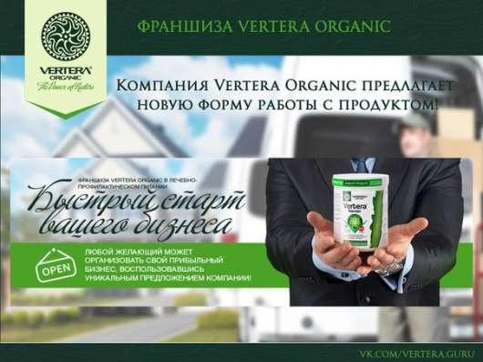 Вертера органик Приглашает к сотрудничеству регионы