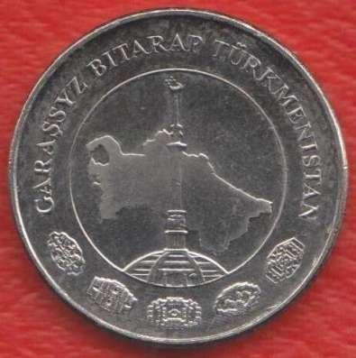Туркменистан 5 тенге 2009 г. в Орле Фото 1