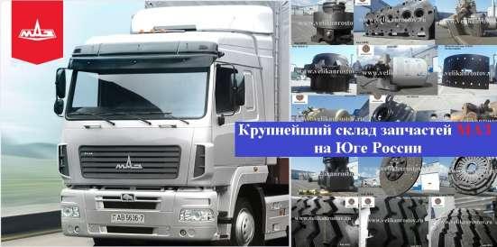 Сервисно-сбытовой центр МАЗ