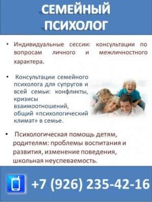 Профессиональная помощь психолога. Психологические консультации. Тренинги