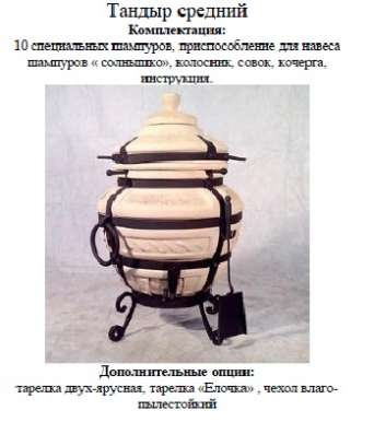 Тандыр дачный в Ростове-на-Дону Фото 2